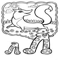 Раскраски с азбукой л лиса лес