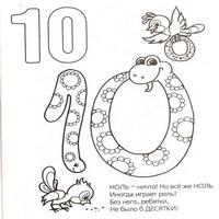 Раскраски для малышей (простой счет) - можно бесплатно ...